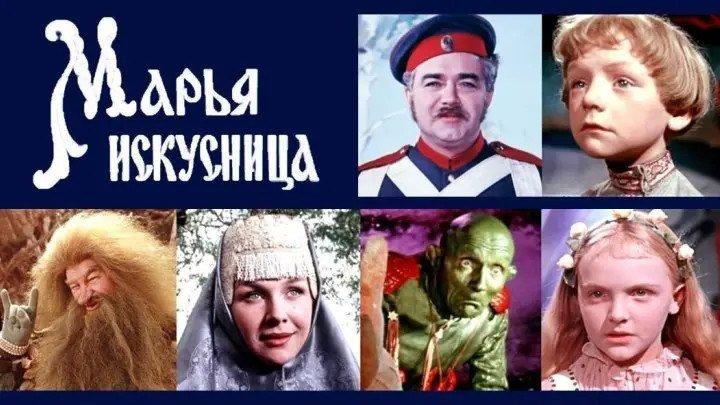 Марья Искусница 1959 Детский фильм