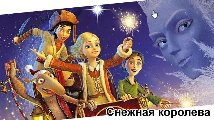 Снежная королева, мультфильм, 2012