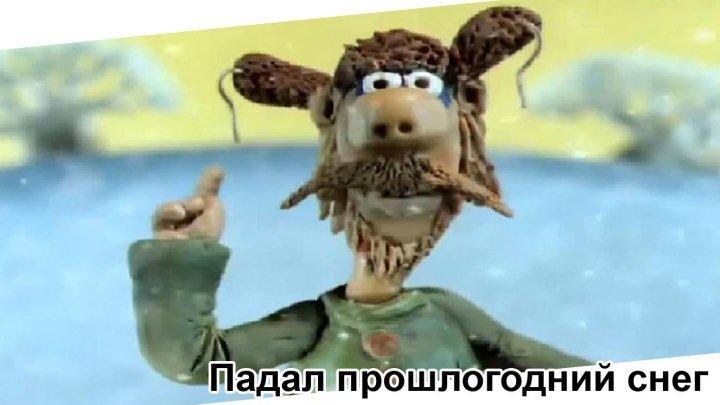 Падал прошлогодний снег, мультфильм, 1983