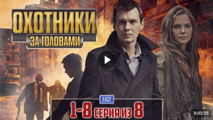 Oxoтнuкu зa гoлoвaмu 1-8 серия (2014) Детектив Мелодрама