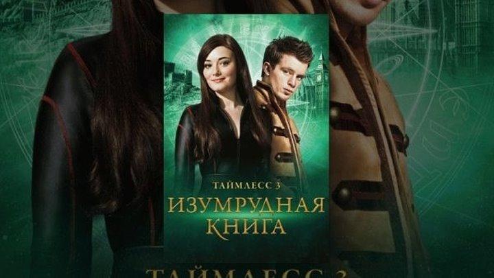 Таймлесс 3 Изумрудная книга (2016)