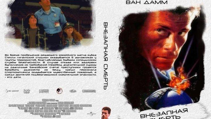 боевик, триллер-Внезапная смерть.(1995).720p.