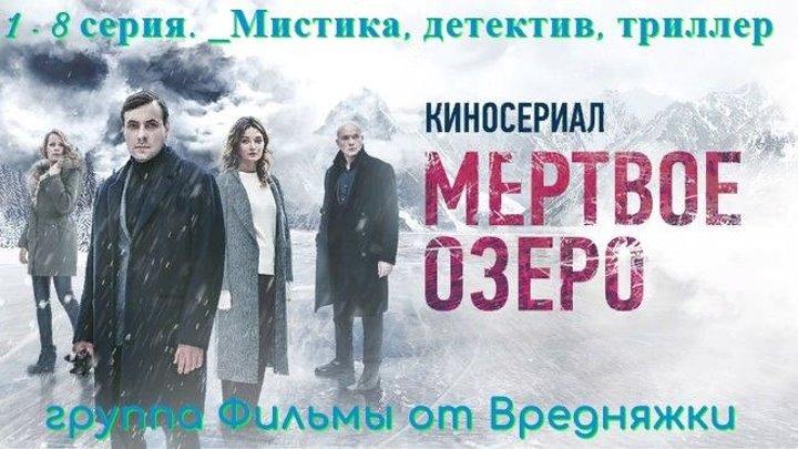 Новые русские сериалы (2019) _ 1 - 8 серия. _Мистика, детектив, триллер, криминал_ Все серии подряд