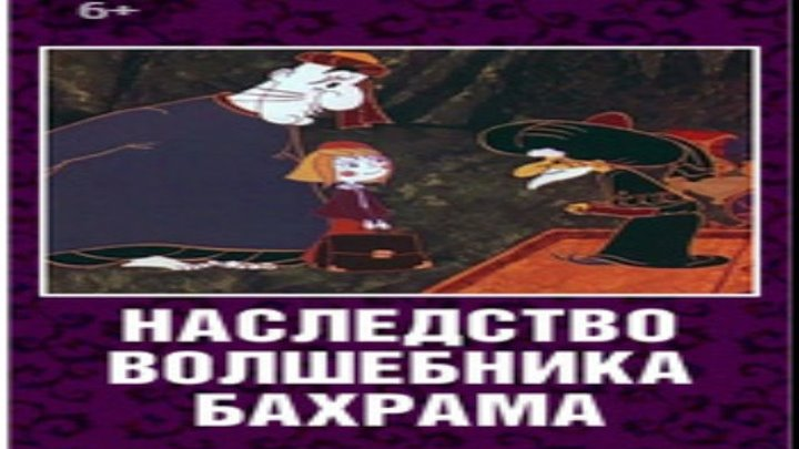 Наследство волшебника Бахрама (мультфильм) HD