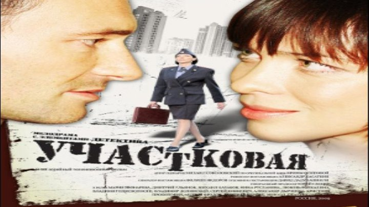 Участковая / Серии 5-8 из 8 (детектив, драма) HD