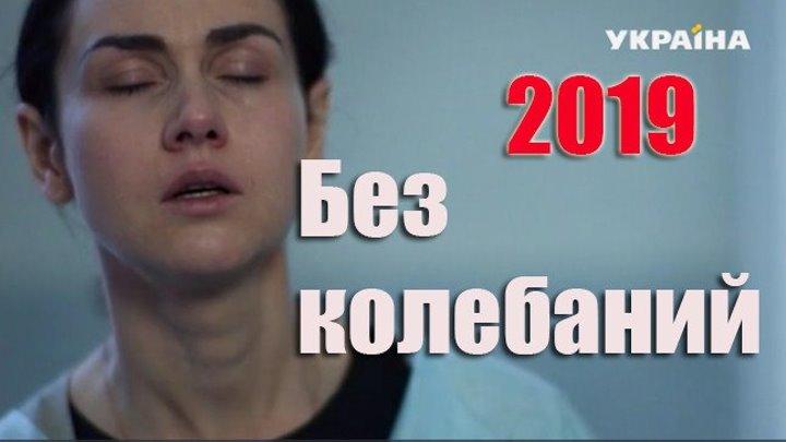 Бeз кoлeбaнuй 2z (2019) Мелодрама