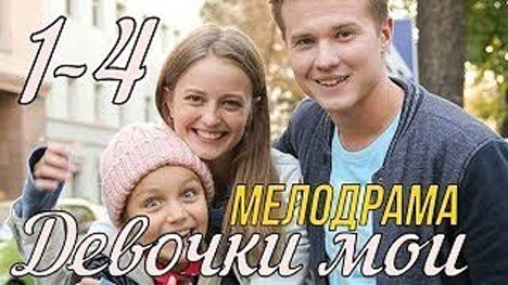 Душевная мелодрама - ДЕВОЧКИ МОИ (,все серии )