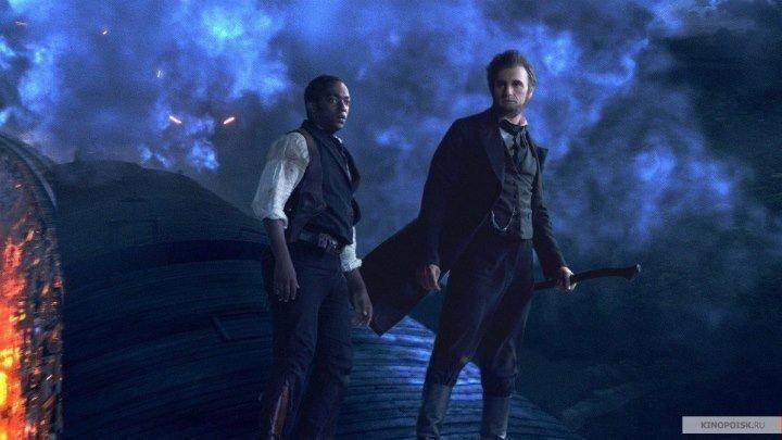 Президент Линкольн Охотник на вампиров. Триллер, ужасы.