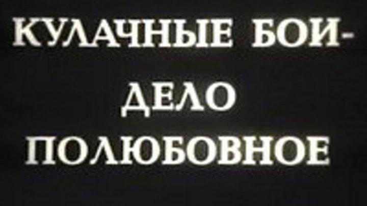 фильм дебют. « КУЛАЧНЫЕ БОИ-ДЕЛО ПОЛЮБОВНОЕ » 1995.Ⓜ