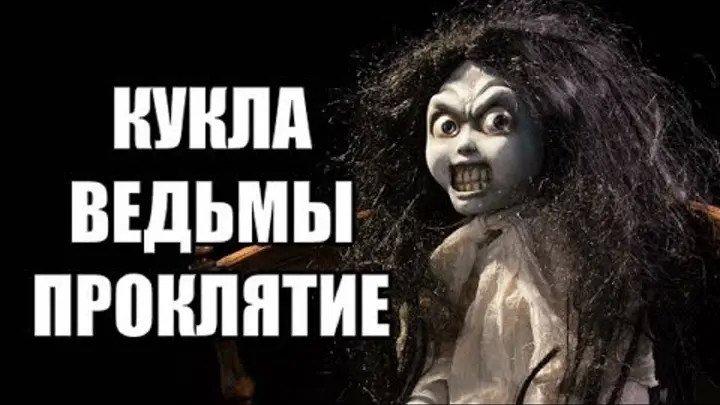 Проклятие Кукла ведьмы (2017)