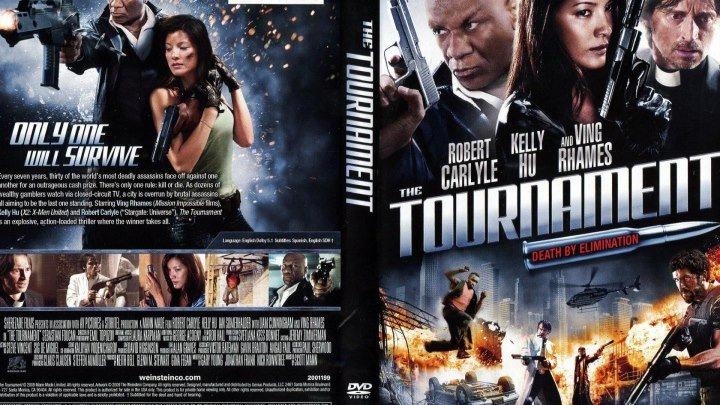 Турнир на выживание (2009)