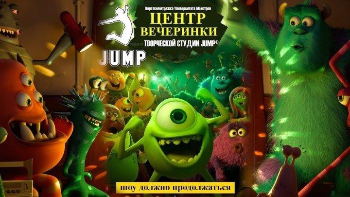 Центр вечеринки (2014) мультик