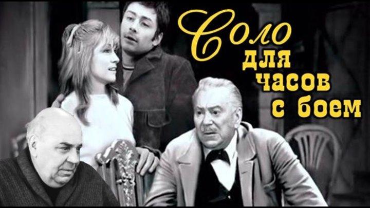 Спектакль «Соло для часов с боем»_1973 (трагикомедия).