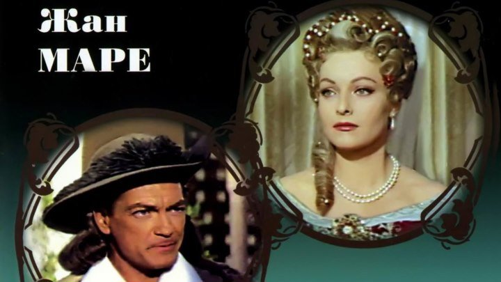 Горбун (1959) (BDRip-720p) DUB с MVO Комедия, приключения, исторический Жан Маре, Бурвиль, Сабина Сессельман, Жан Ле Пулен, Юбер Ноэль, Полетт Дюбо, Эдмон Бошан, Александр Риньо