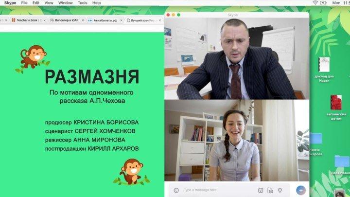 Веб-сериал «Чехов: Screenlife». Новелла вторая. «Размазня»