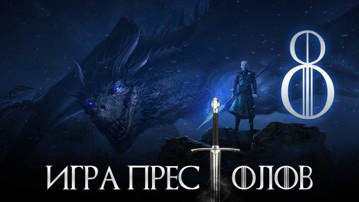 Игра престолов 8 сезон. Трейлер 1 серии.