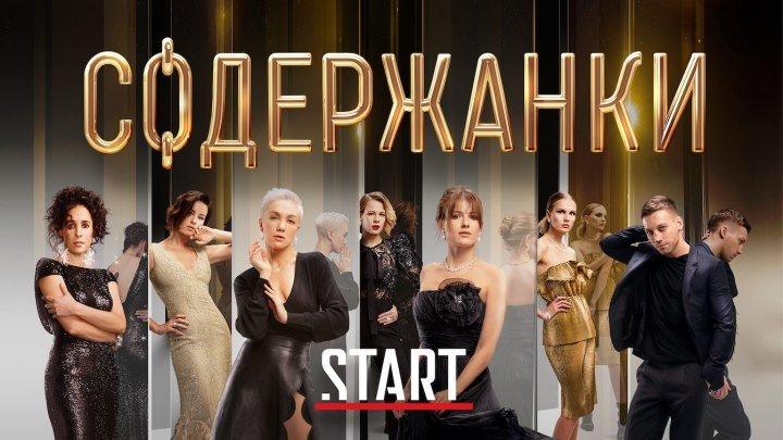 Содержанки | Официальный трейлер | START