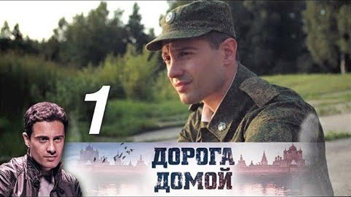 Дорога домой / Серии 1 из 8 (2019, Мелодрама)