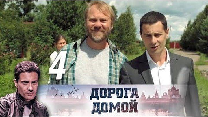 Дорога домой / Серия 4 из 8 (2019, Мелодрама)