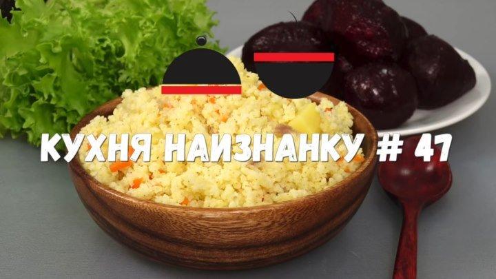 Кабачок кухня наизнанку 2
