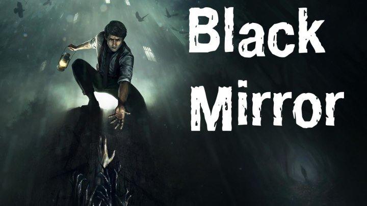 """Black Mirror"" (Замок Черного Зеркала) - #1"