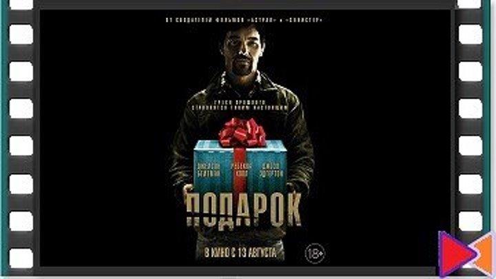 Подарок [The Gift] (2015)