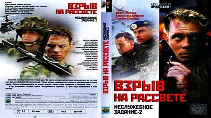 Неслужебное задание 2: Взрыв на рассвете (2005) - военный, драма