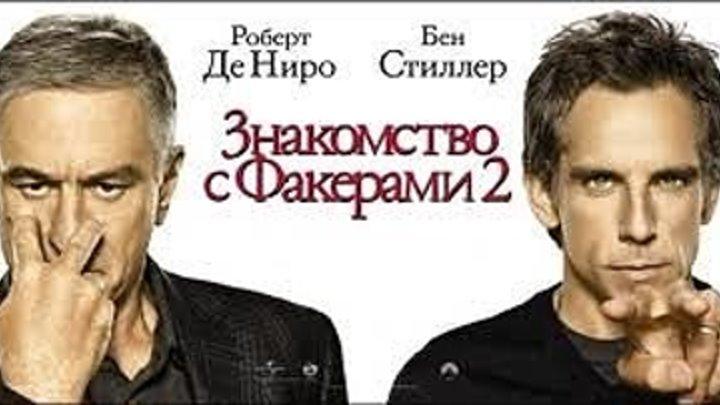 Знакомство с Факерами 2. (2010) комедия.мелодрама