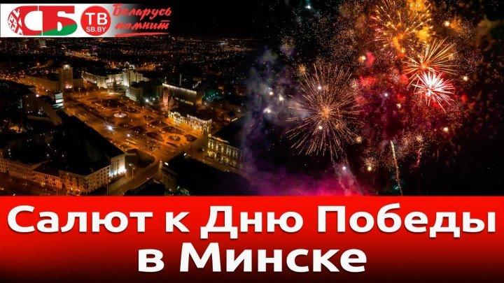 Праздничный салют к Дню Победы в Минске   4к видео с воздуха