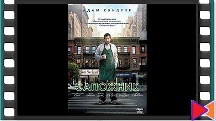 Сапожник [The Cobbler] (2014)