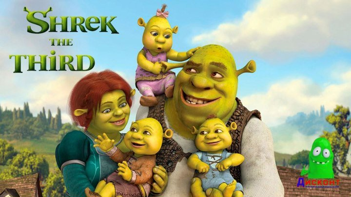 Шрэк 3 - Семейная жизнь - мультклип