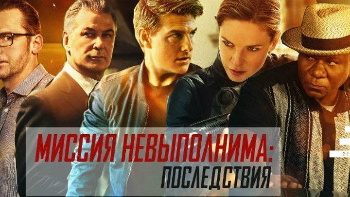 М.Н. смотреть новинку 2018 HD приключения, боевик, триллер