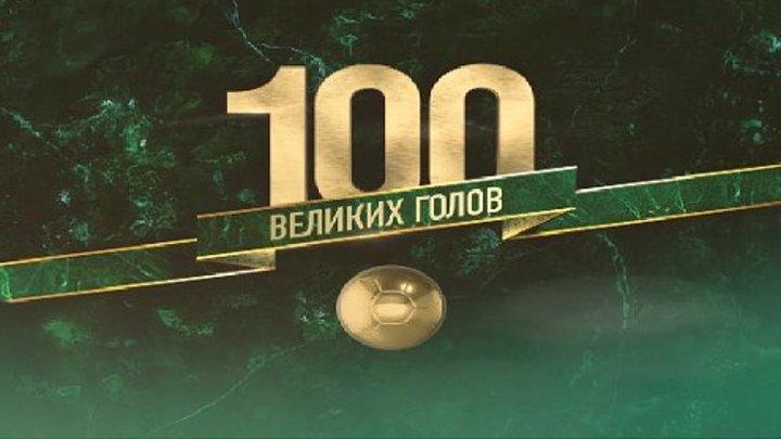 100 великих голов (DOC) HD