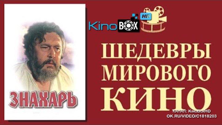 "МЕЛОДРАМА - ""ЗНАХАРЬ""(1981) HD"