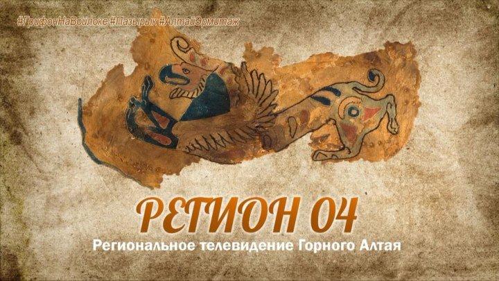 ТВ Регион 04 (Горно-Алтайск) прямая трансляция