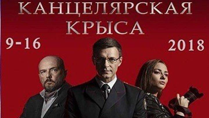 КАНЦЕЛЯРСКАЯ КРЫСА - Детектив,криминал,драма 2018 - 9-16 серии из 16