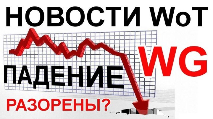 #Egik: 📉 📰 📺 НОВОСТИ WoT: ПАДЕНИЕ WG! НЕРФ КОЛЁСНИКОВ! #новости #нерф #видео