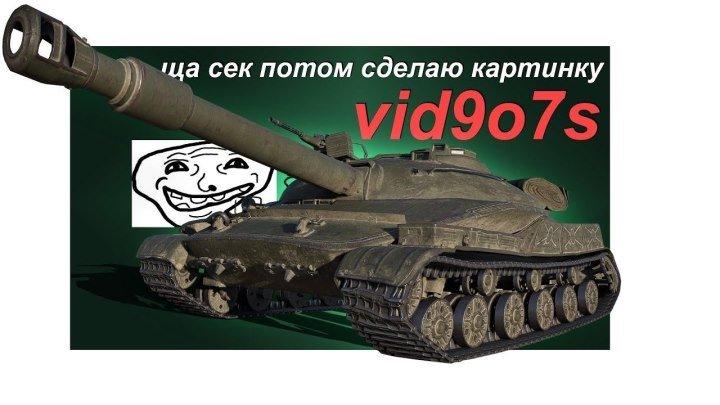 #Psycho_Artur: 🎲 📺 стоит ли брать 907 на ивенте «Солдаты удачи» [World of Tanks] #удача #видео