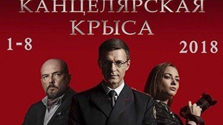 КАНЦЕЛЯРСКАЯ КРЫСА - Детектив,криминал,боевик 2018 - 1-8 серии из 16