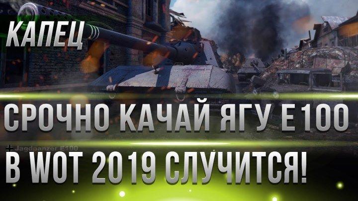 #Marakasi_wot: 💯 📅 📺 СРОЧНО КАЧАЙ Jagdpanzer E 100 ! В WOT 2019 С НЕЙ КОЕ ЧТО СЛУЧИТСЯ! ПОВЕЗЛО ЕСЛИ КАЧАЛ world of tanks #2019 #видео