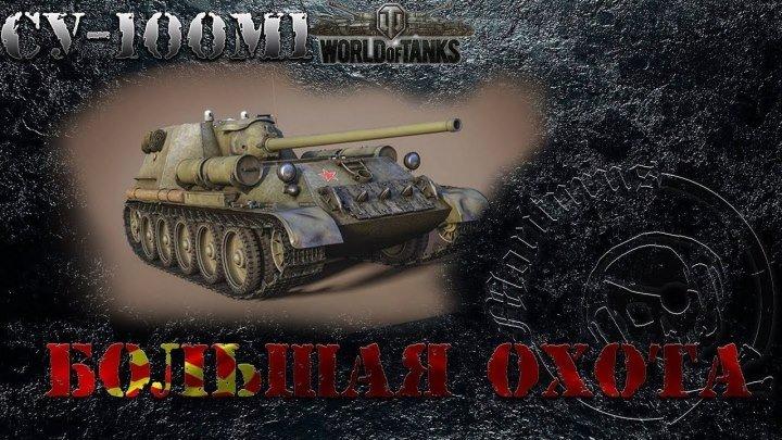 #Moriturus: 📺 WOT. Су-100М1. ЛБЗ. ПТ-14. Большая охота. (на T 28 HTC) #видео