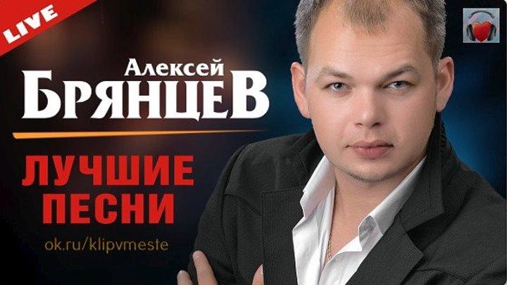 Алексей Брянцев - ЛУЧШИЕ ХИТЫ (Живое исполнение)