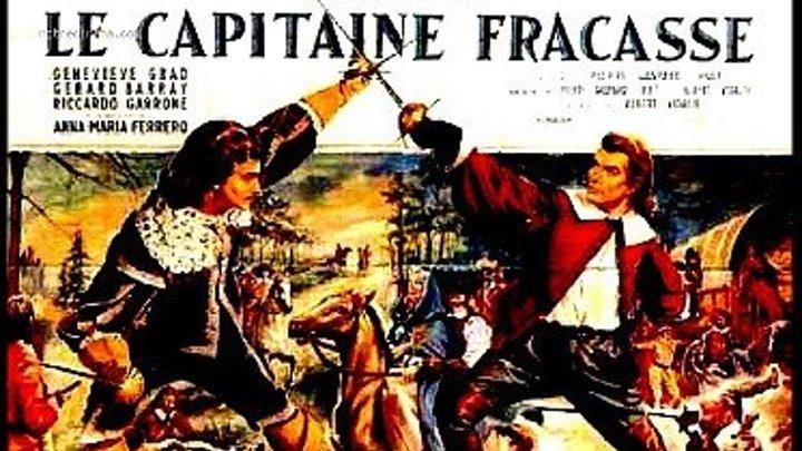 """"""" Капитан Фракасс """" ( историч . фильм . 1961 ) Жан Марэ ."""