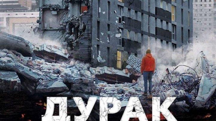 ДУРАК - Фильм Юрия Быкова...Россия.