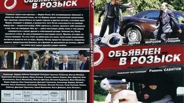 Объявлены в розыск (Жестокость и справедливость) Русские детектив
