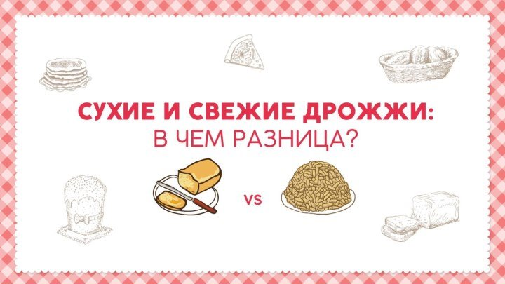 Сухие и свежие дрожжи_ в чем разница [sweet & flour]
