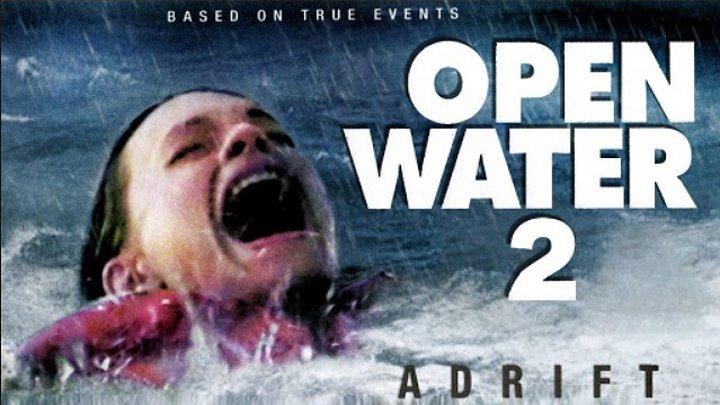 Открытое море 2: Дрейф. (2006) Триллер, драма, на реальных событиях.