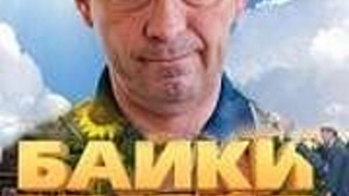 БАЙКИ МИТЯЯ 10 СЕРИЯ ULTRA 20K