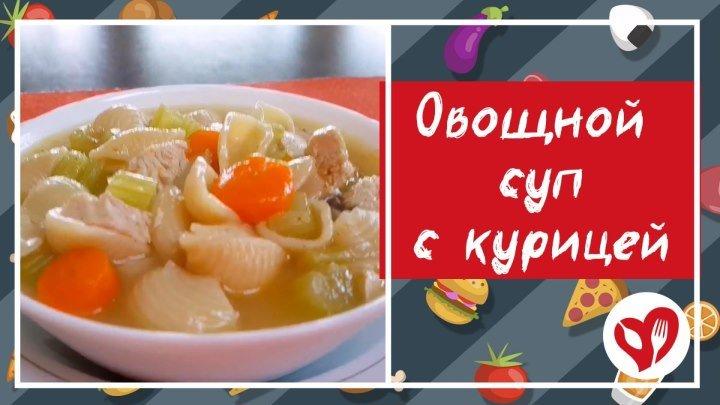 Суп из овощей с курицей