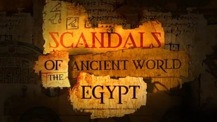 Скандалы древнего мира. Египет